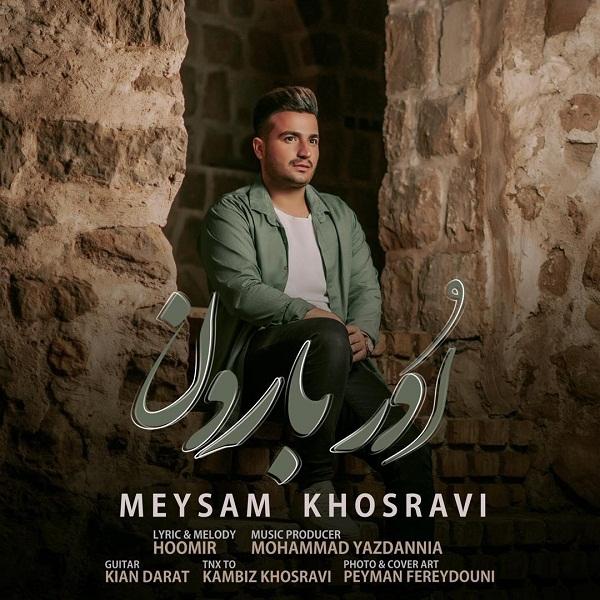 Meysam Khosravi – Oure Baroon