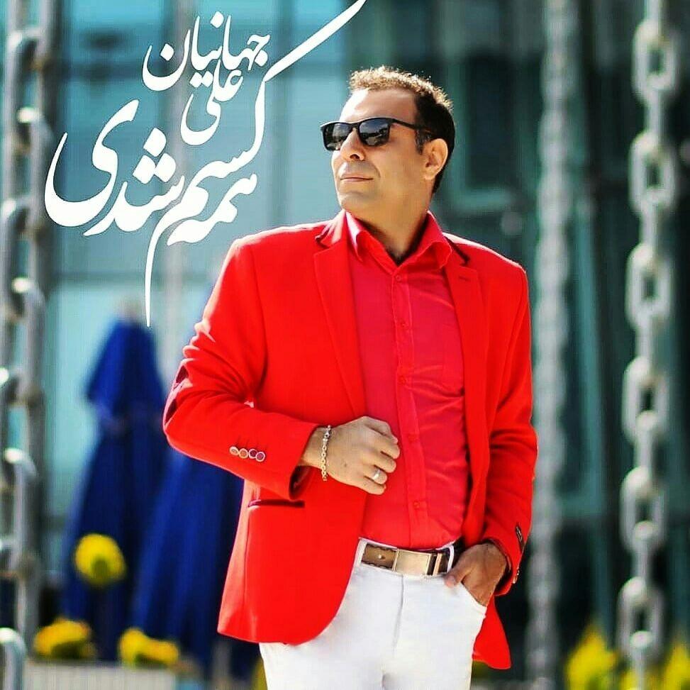 Ali Jahanian – Hame Kasam Shodi