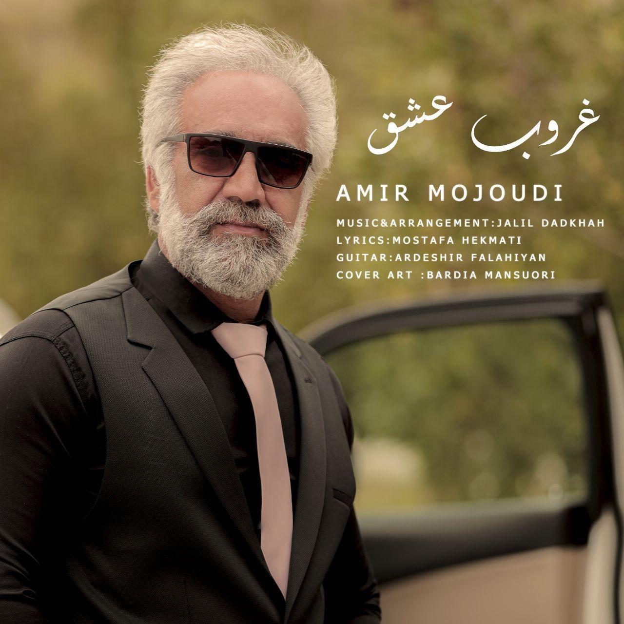 Amir Mojoudi – Ghoroobe Eshgh