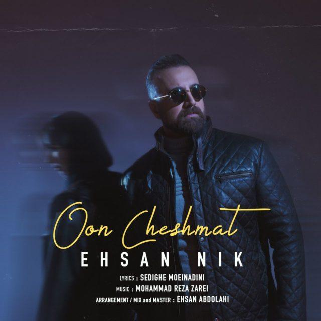 Ehsan Nik – Oon Cheshmat
