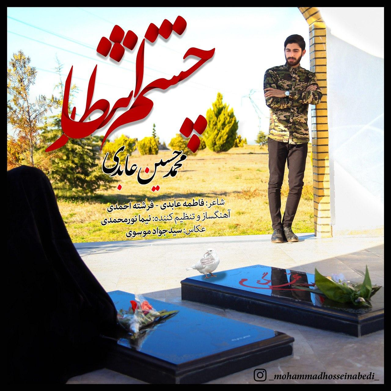MohammadHossein Abedi – Cheshm Entezar