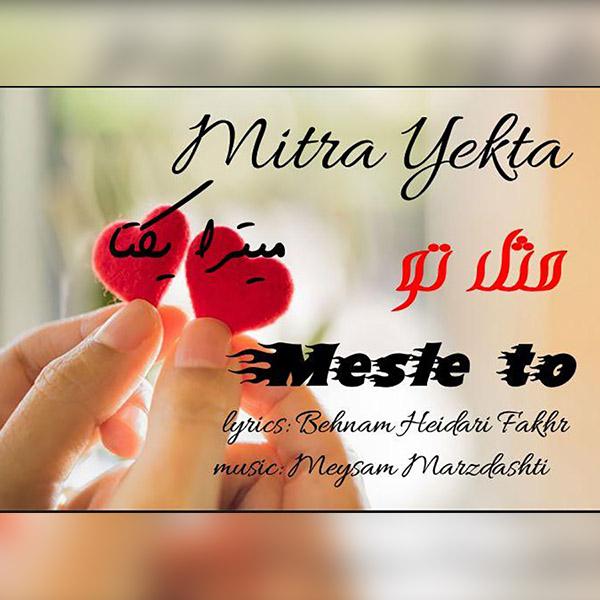 Mitra Yekta – Mesle To