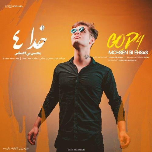 Mohsen Bi Ehsas – Khoda 4