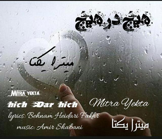 Mitra Yekta – Hich Dar Hich