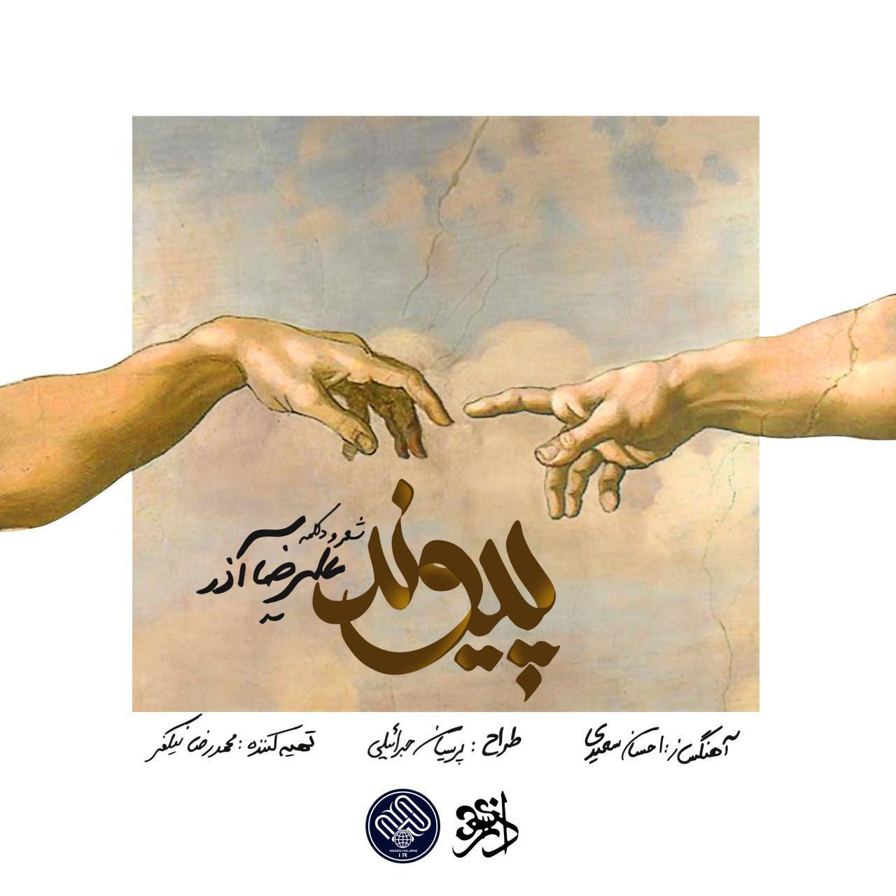 Alireza Azar – Peyvand