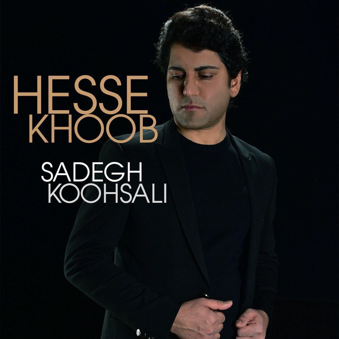 Sadegh Koohsali – Hesse Khoob