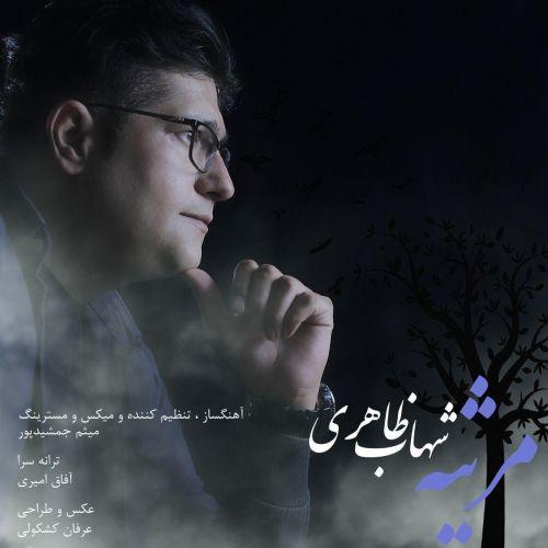 Shahab Zaheri – Marsieh