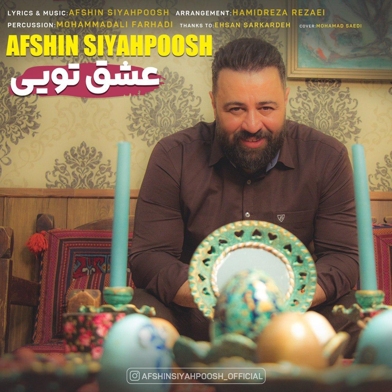 Afshin Siyahpoosh – Eshgh Toei