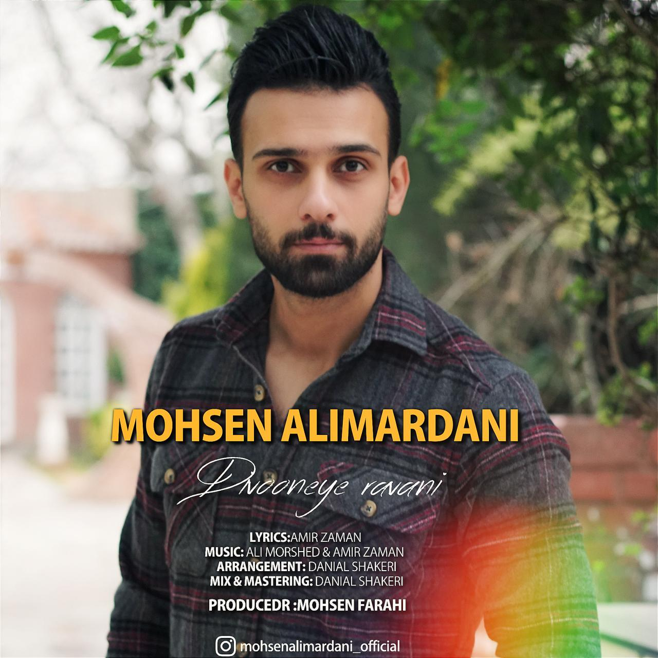 Mohsen Alimardani – Divooneye Ravani