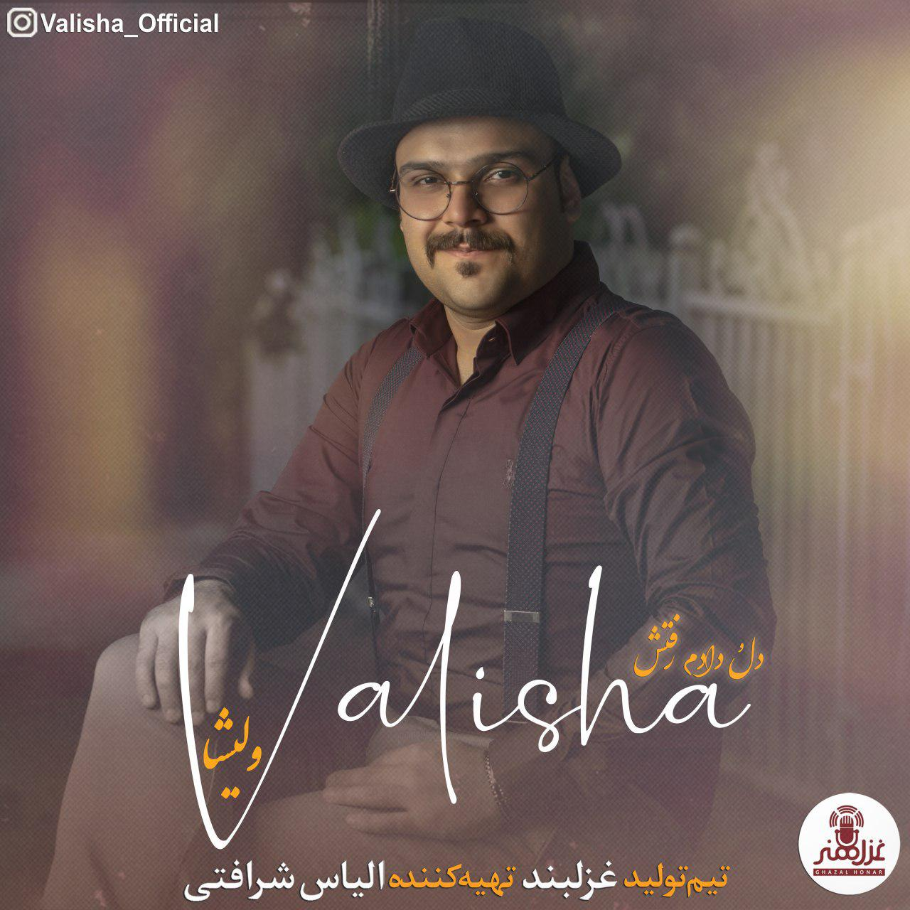Valisha – Delo Dadam Raftesh