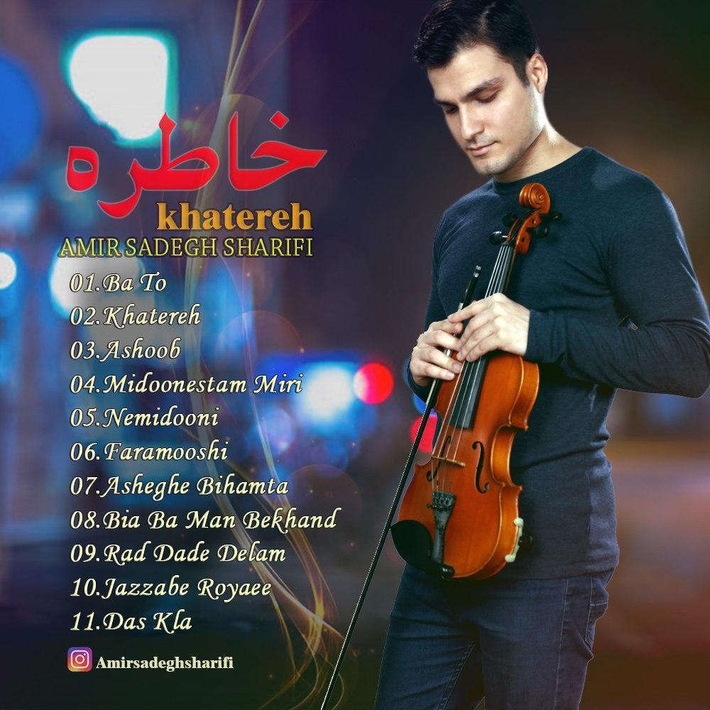 Amirsadegh Sharifi – Khatereh Album