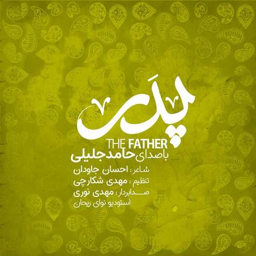 Hamed Jalili – Pedar