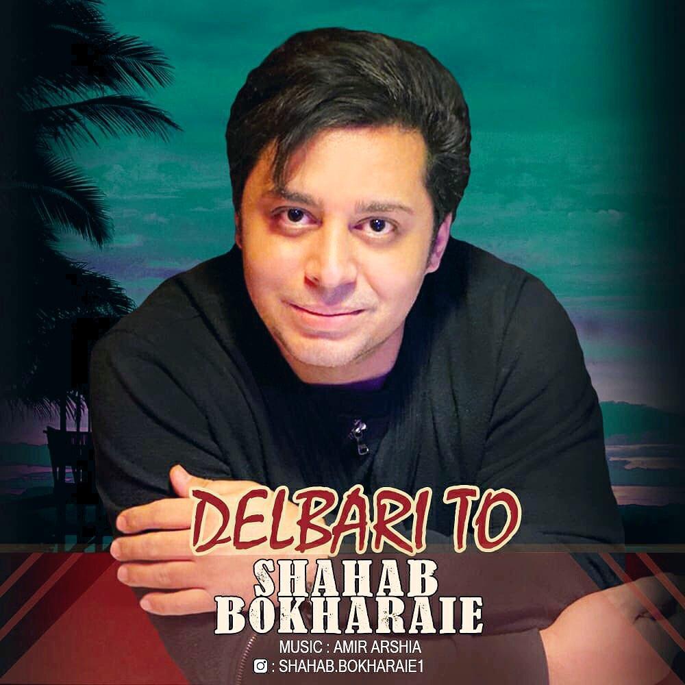 Shahab Bokharaei – Delbari To