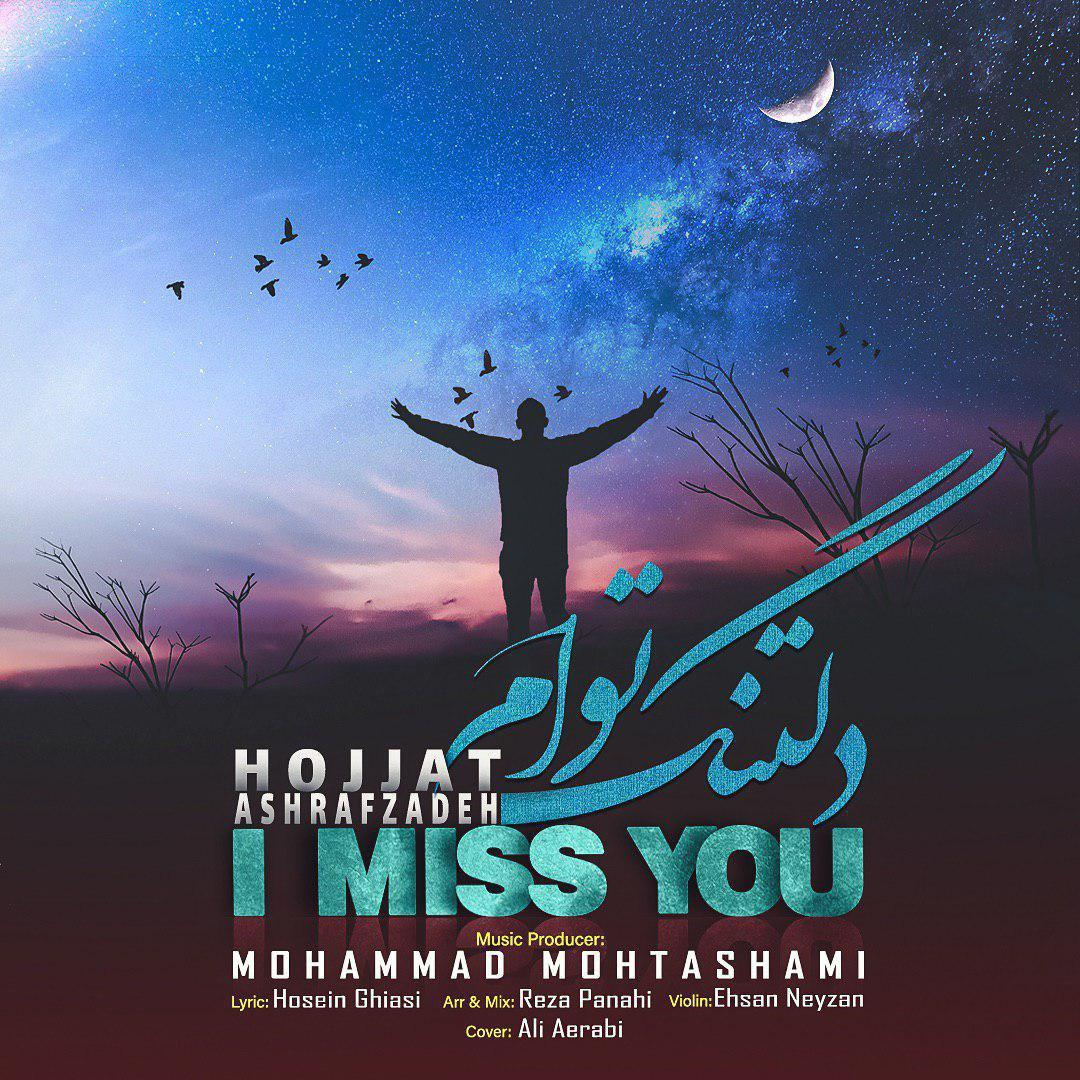 Hojjat Ashrafzadeh – Deltang E Toam