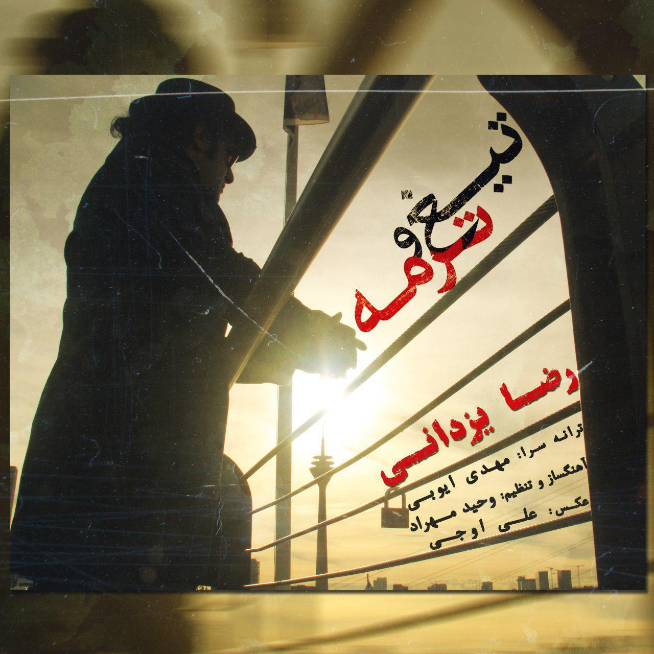 Reza Yazdani – Tigho Termeh