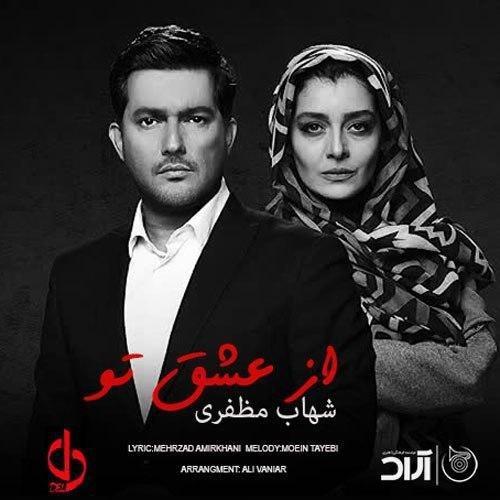 Shahab Mozaffari – Az Eshgh To