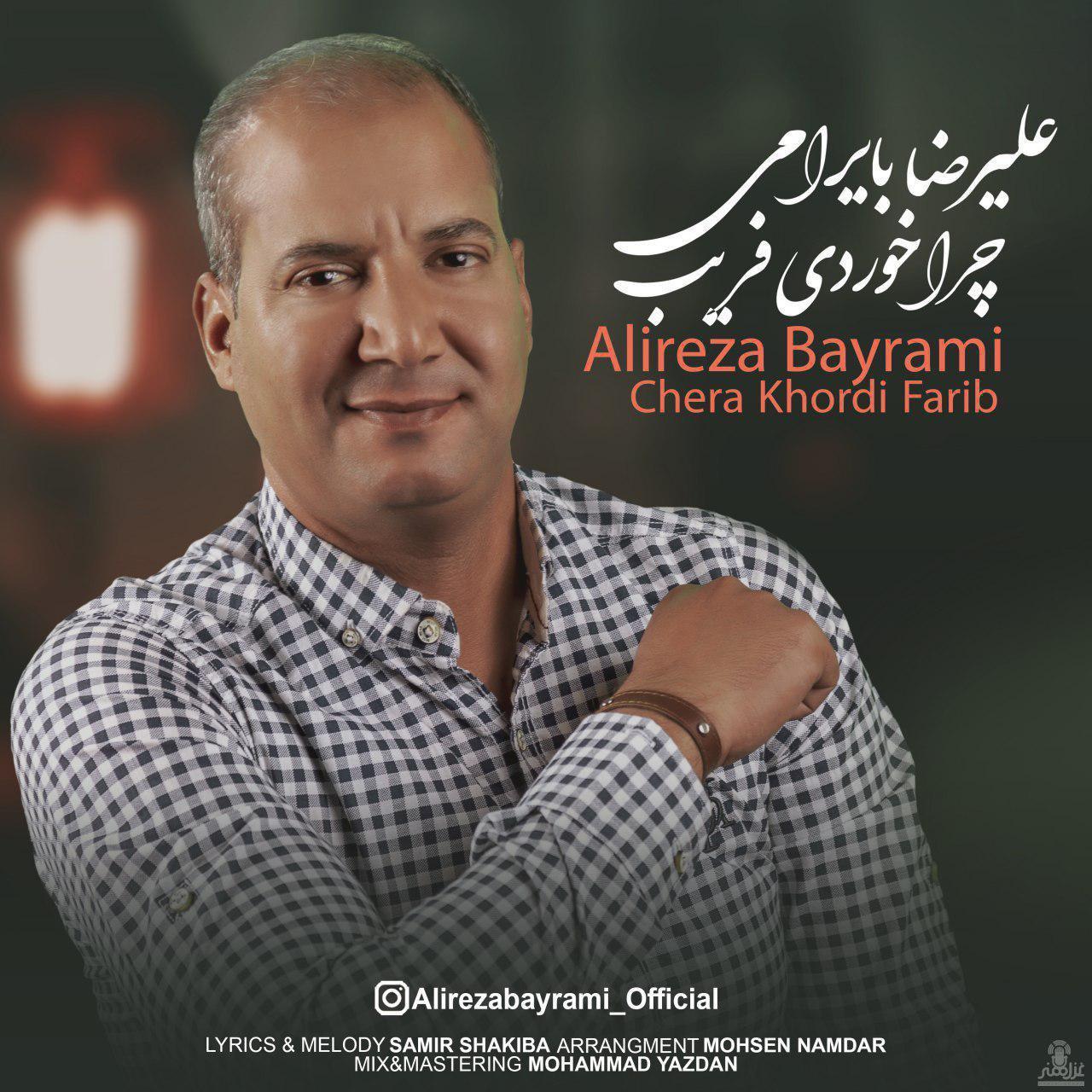Alireza Bayrami – Chera Khordi Farib