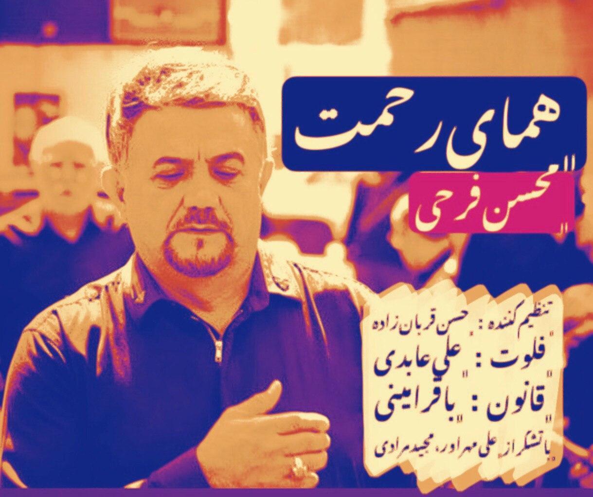 Mohsen Farahi – Homaye Rahmat