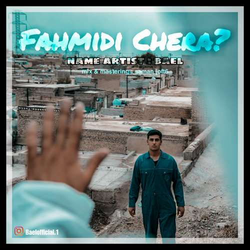 Bael – Fahmidi Chera