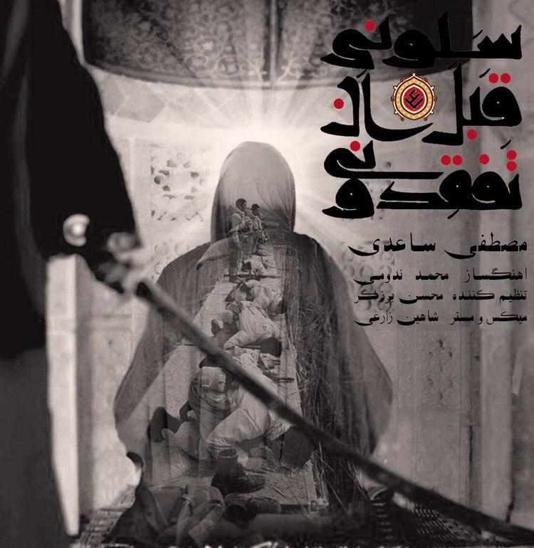 Mostafa saeedi – Selooni