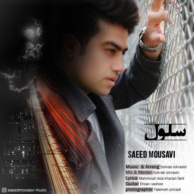 Saeed Mousavi – Sellol