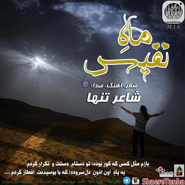 Shaere Tanha – Mahe Nafis