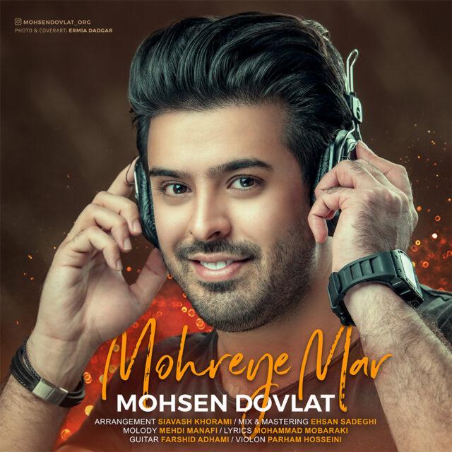 Mohsen Dovlat – Mohreye Mar