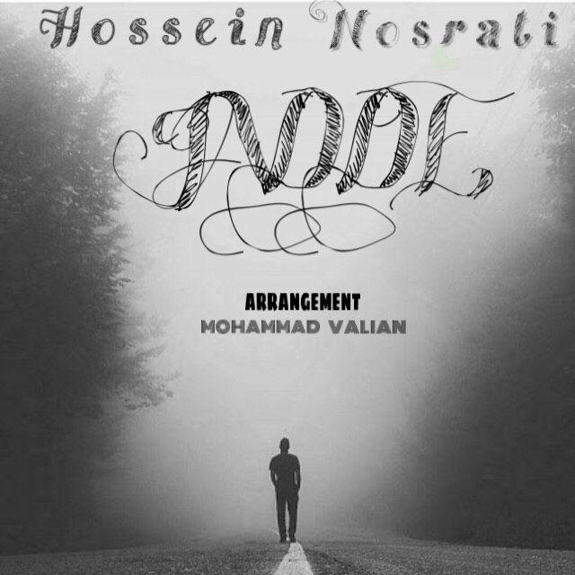 Hossein Nosrati – Jaddeh