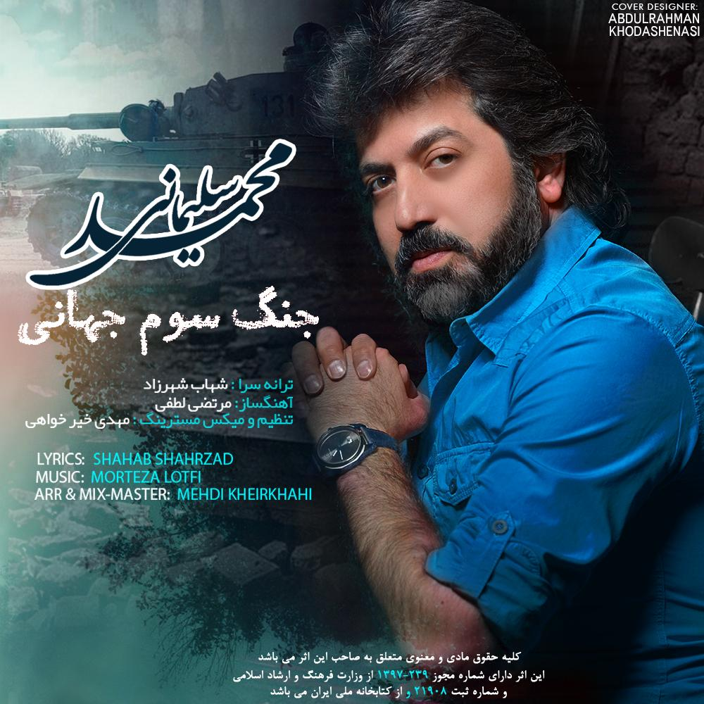 Mohammad Soleymani – Jange Sevome Jahani