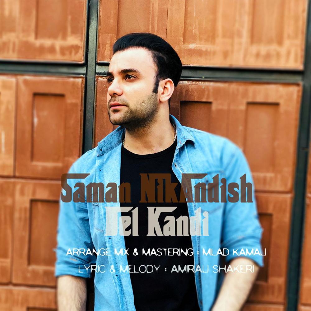 Saman Nik Andish – Del Kandi