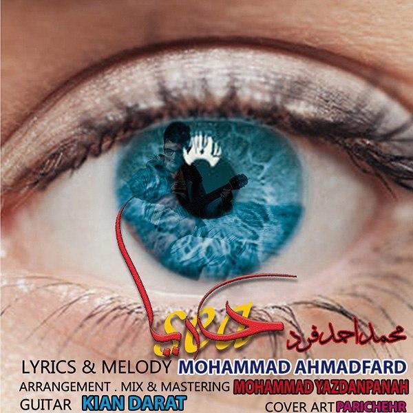 Mohammad Ahmadfard – Darya