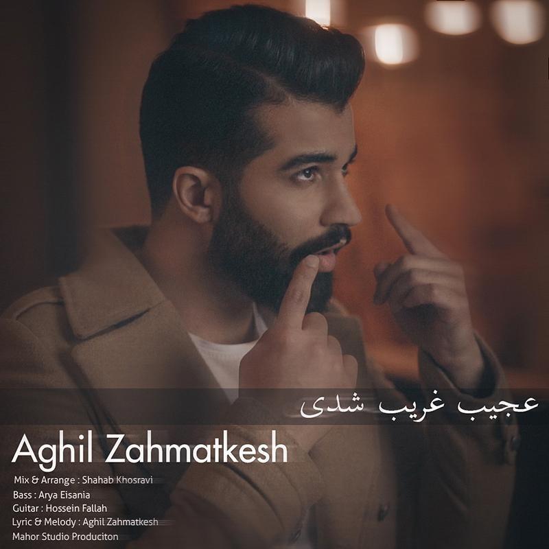 Aghil Zahmatkesh – Ajib Gharib Shodi