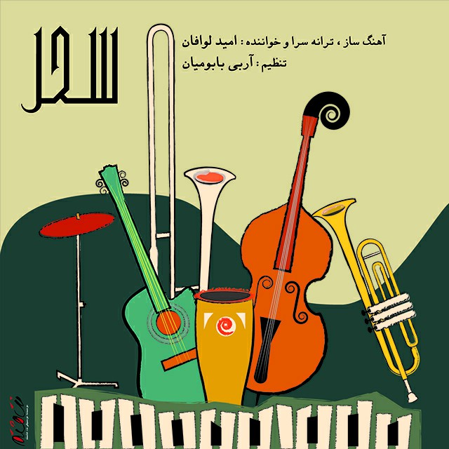 Omid Lavafan – Sahar