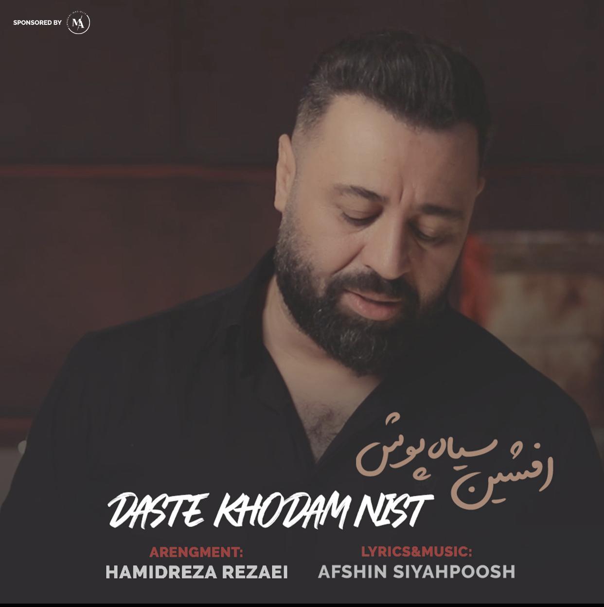 Afshin Siyahpoosh – Daste Khodam Nist
