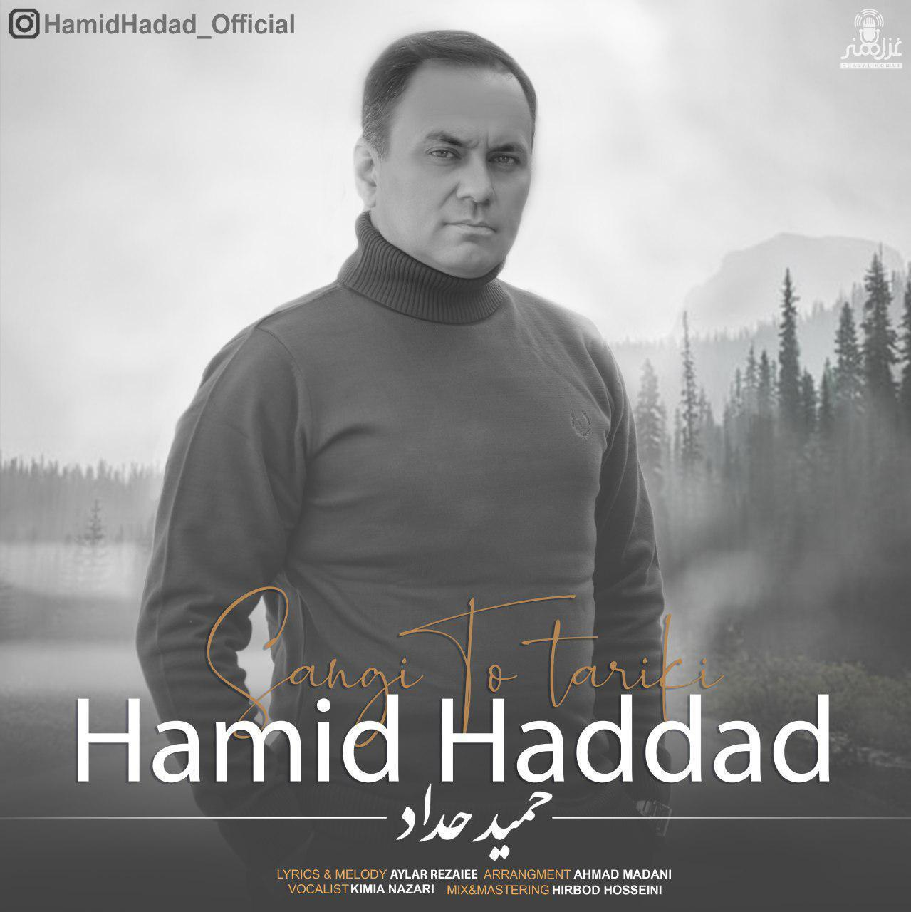 Hamid Haddad – Sangi To Tariki