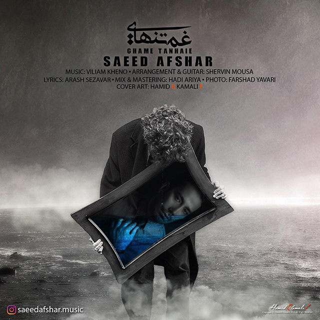 Saeed Afshar – Ghame Tanhaei