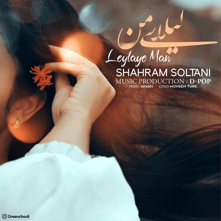 Shahram Soltani – Leylaye Man
