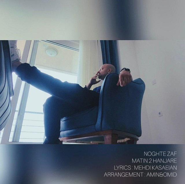 Matin 2 Hanjare – Noghte Zaf