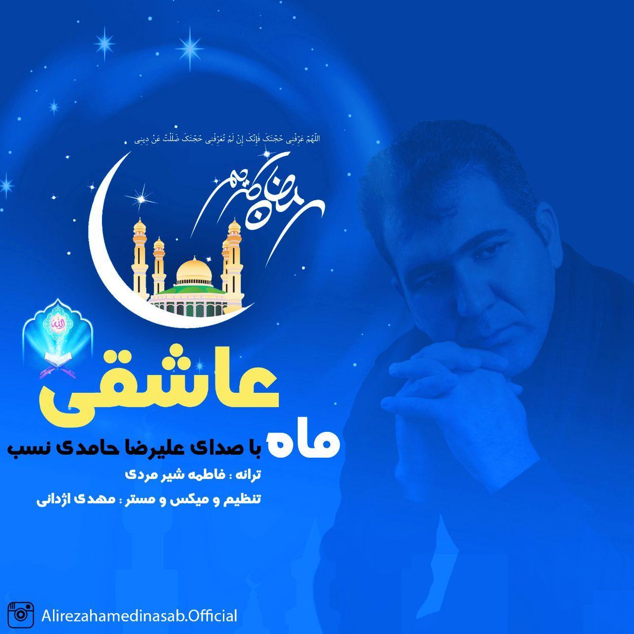 Alireza Hamedi Nasab – Mahe Asheghi