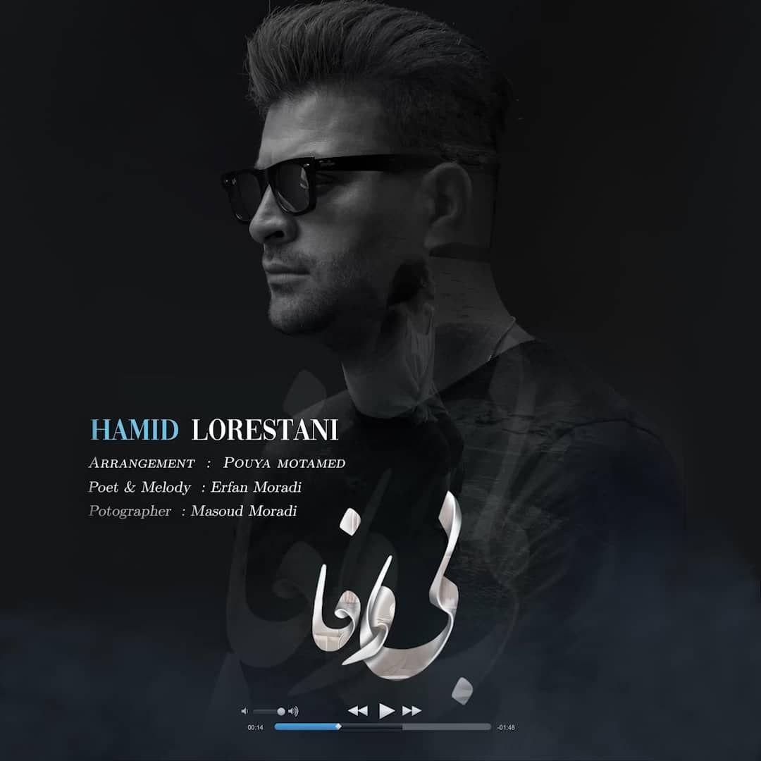 Hamid Lorestani – Bi Vafa