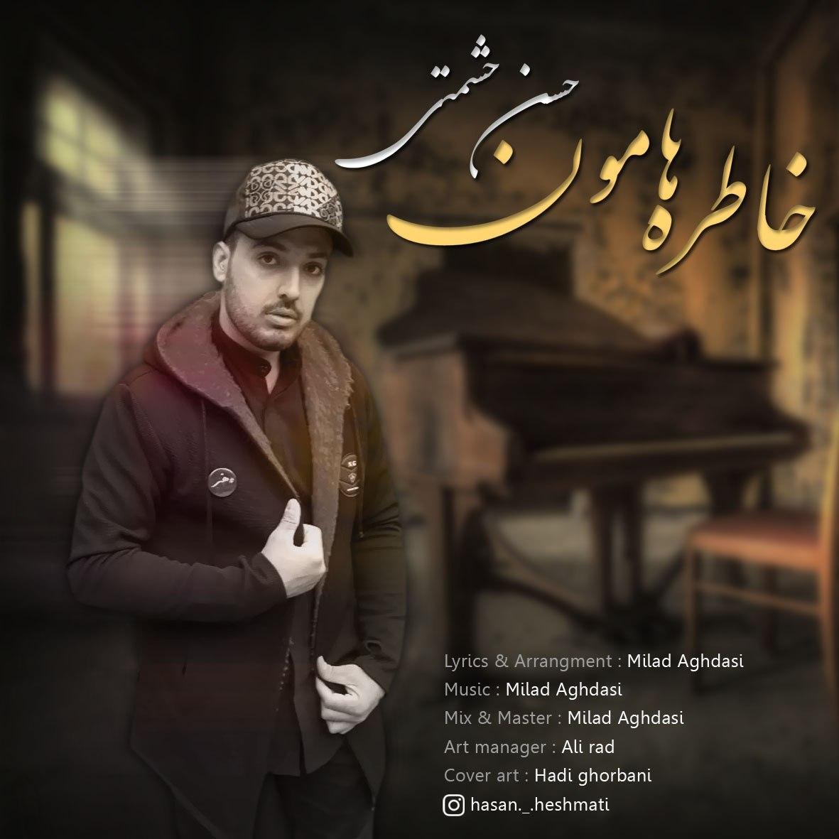 Hasan Heshmati – Khaterehamoon
