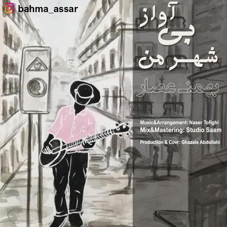 Bahman Assar – Shahre Man Bi Avaz