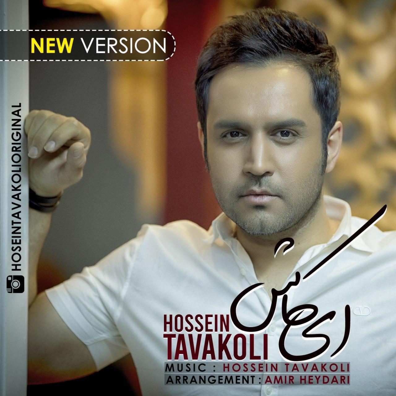 Hossein Tavakoli – Ey kash (New Version)