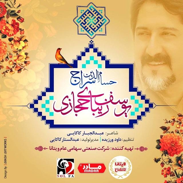 Hesamodin Seraj – Yousef Zibaye Hejazi