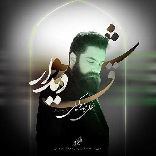 Ali Zand Vakili – Shoughe Didar