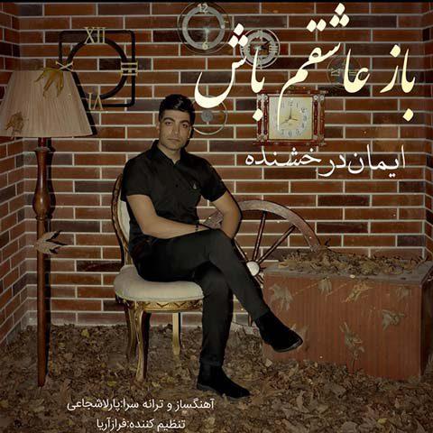 Iman Derakhshandeh – Baz Ashegham Bash