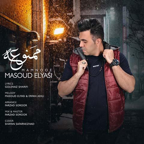 Masoud Elyasi – Mamnooe