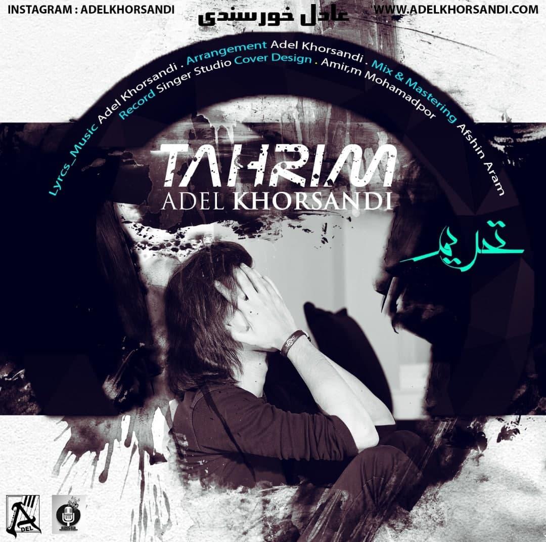 Adel Khorsandi – Tahrim