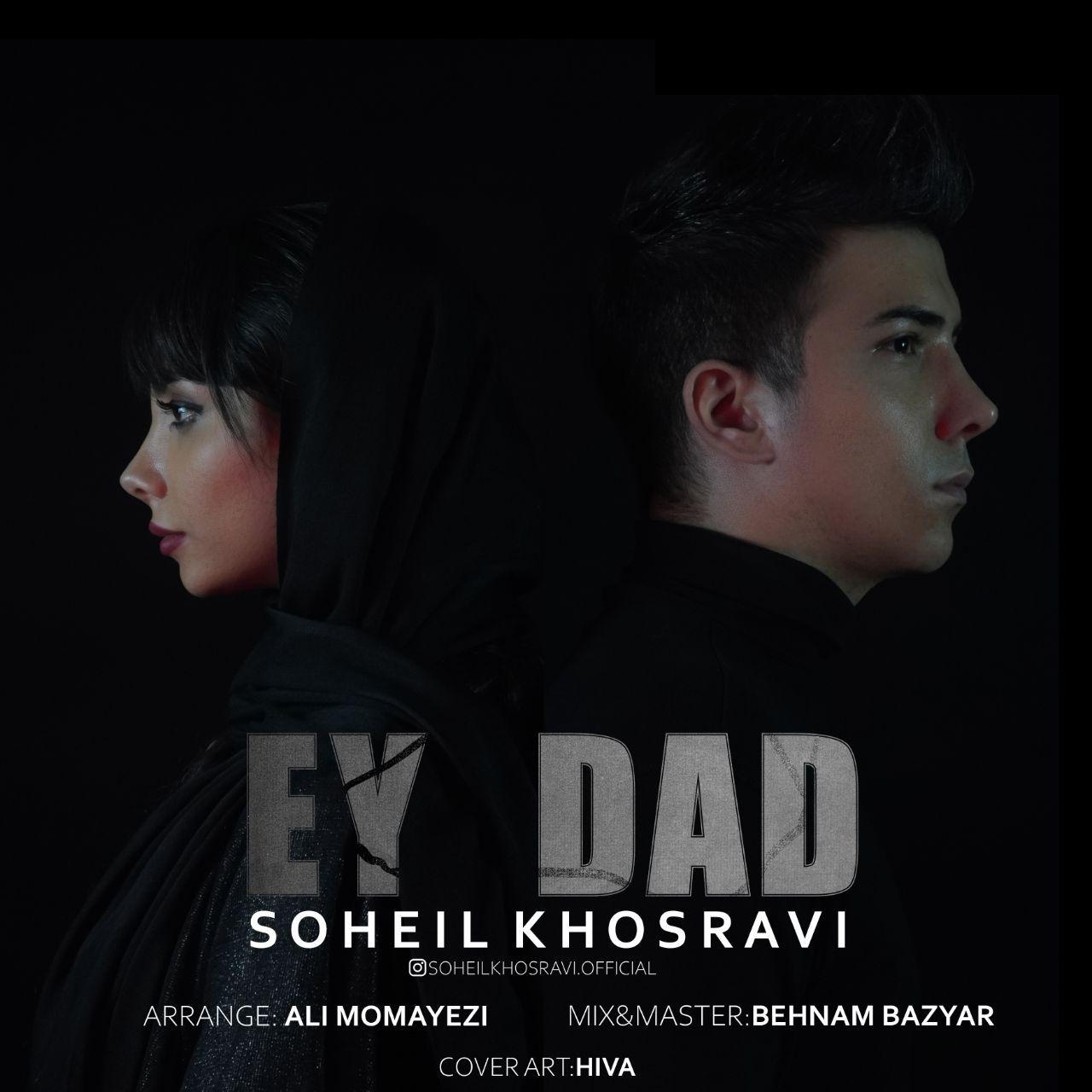 Soheil Khosravi – Ey Dad