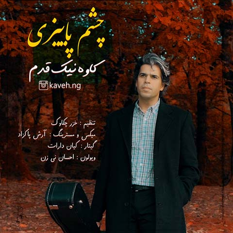 Kaveh Nikghadam – Cheshme Paeezi